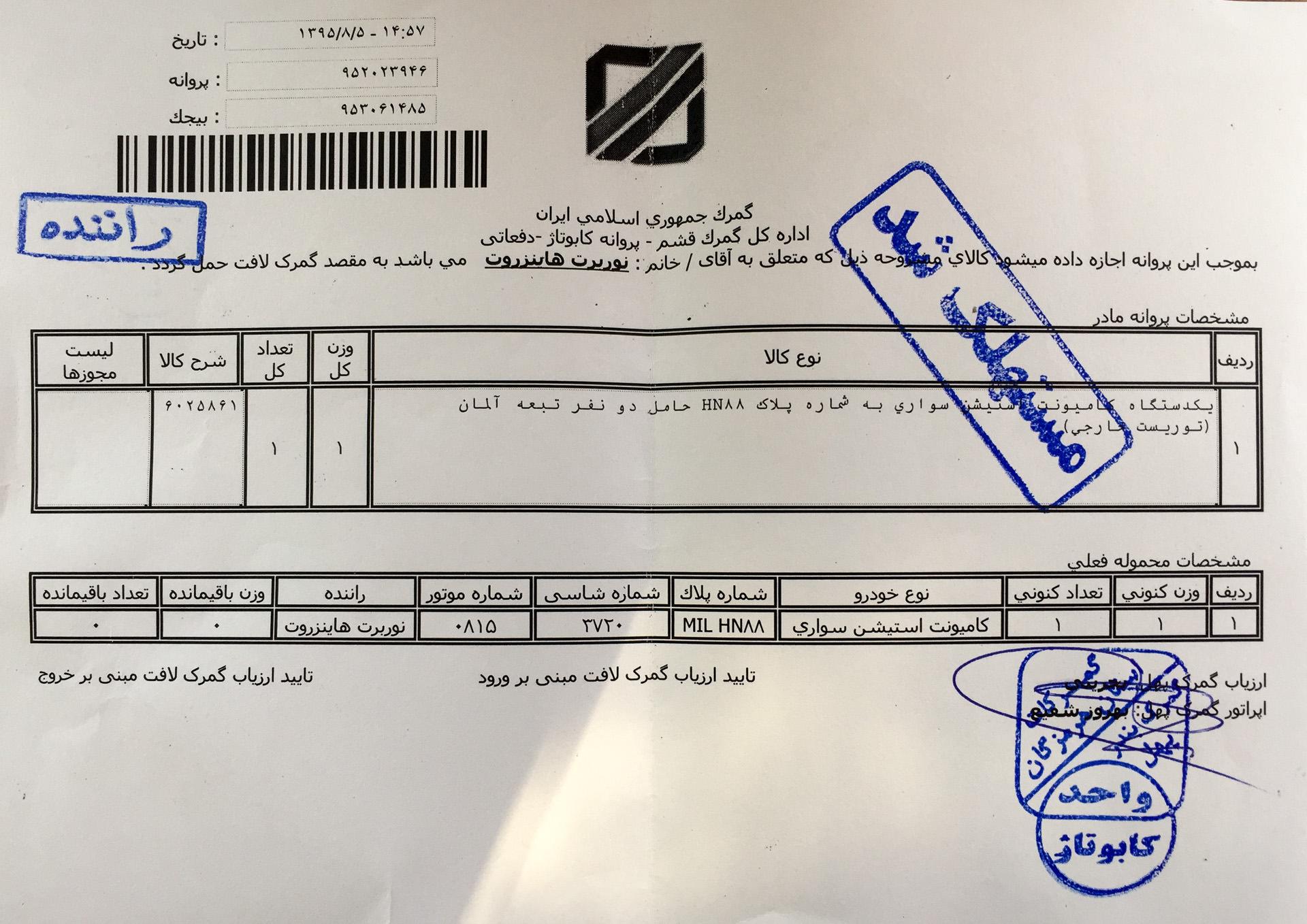 Qeshm - Paperwork